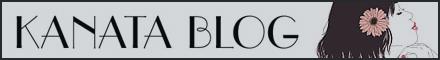 カナタ旧ブログ
