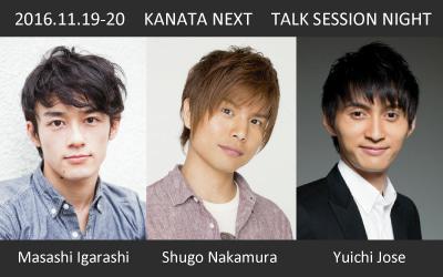 『カナタNEXT トークセッションNIGHT』
